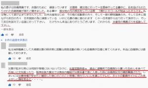 被災地での救助活動を冒涜する日本共産党!石投げや「帰れ」コールを煽動!