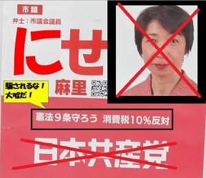 日本共産党の浦安市議「みせ麻里」を「にせ麻里」と呼びましょう!