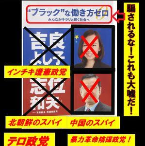 東京都民のみなさん!吉良よし子の大嘘、日本共産党の大嘘に騙されてはいけません!
