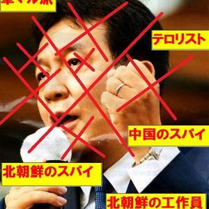 鳩山由紀夫はただ、日本を混乱させたいだけ?鳩山由紀夫自身が悪夢そのもの。