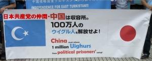日本共産党の仲間が新疆ウイグル自治区で虐殺・拘束などの大弾圧をやっている