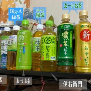 緑茶飲み比べています。