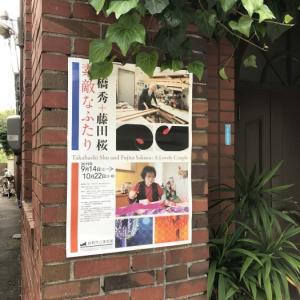 倉敷市立美術館へ