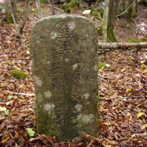 樹海の丸金石碑群について その5