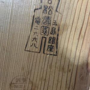 玉島の松涛園さんの昭和39年のカステラの箱の蓋
