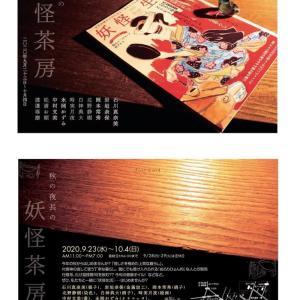 9月23日からカフェZ『秋の夜長の妖怪茶房』