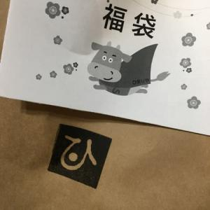 早島観光センターひまりや福袋買ったの!
