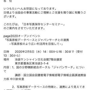「日本写真保存センターセミナー」