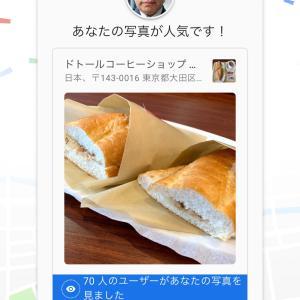 やっぱり、Googleマップは楽しいですよネ✌️✌️✌️