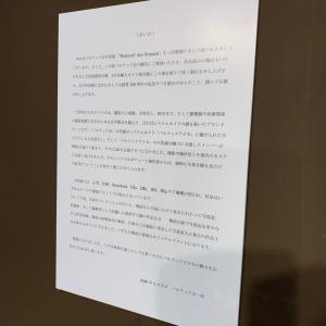 松屋創業150周年記念写真展