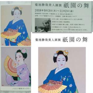 """""""『ノエビアで 祇園の舞だよ  日本画かなぁ』'  ※一昨年の記事です✌️"""