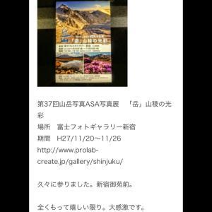 """""""""""第37回山岳写真ASA写真展 「岳」山稜の光彩 から"""""""""""