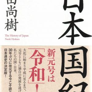 「日本国記」