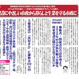 公共交通の充実・介護保険の負担軽減を‐太田市3月議会で石井市議が論戦