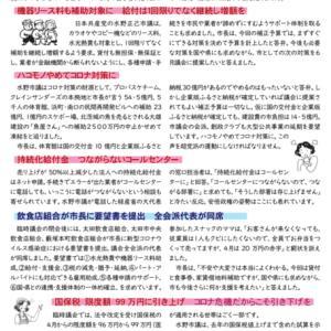 国保税 限度額 99万円に引き上げ コロナ危機だからこそ引き下げを-太田市5月議会で論戦