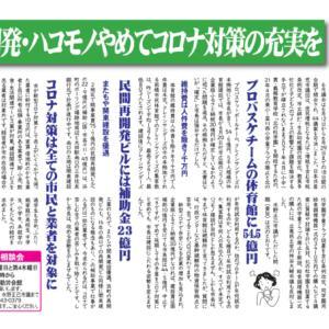 開発・ハコモノやめてコロナ対策の充実を-太田市6月議会