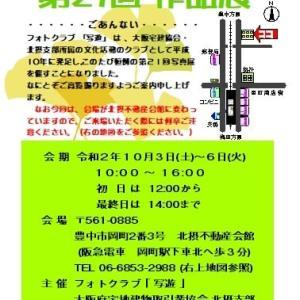 作品展開催 10月3日(土)曇り