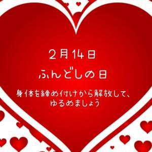 2月14日♡ふんどしの日