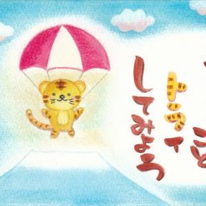 〜しあわせな風〜2022年カレンダー☆1月のアート