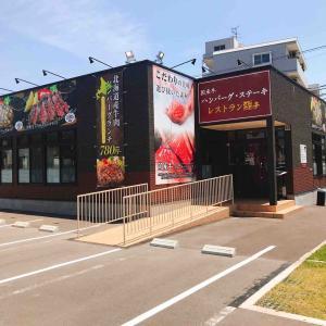 レストラン あみやき亭(その2)