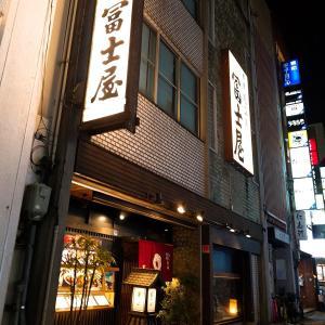 『冨士屋本店』(その2)