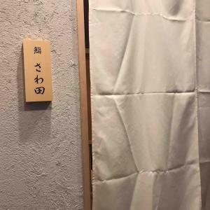鮨 さわ田