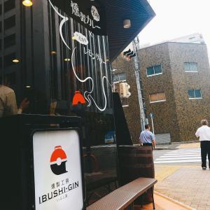 『燻製工房 IBUSHI-GIN』