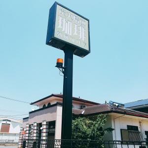 『あさかぜ珈琲店』(その3)