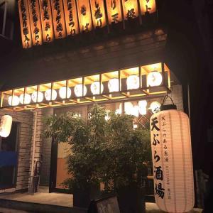 天ぷら酒場KITSUNE