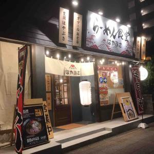 ラーメン食堂麺屋はやぶさ(その2)