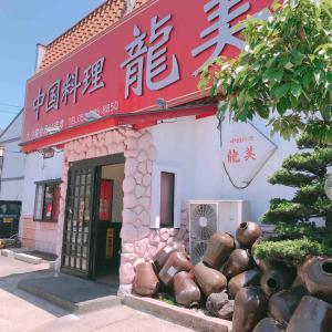 中国料理龍美(その3)