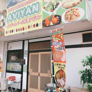 インドネパール料理AVIYAN(その5)