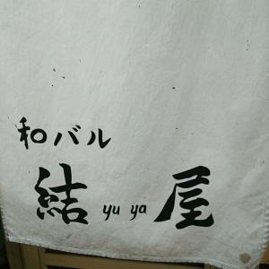 『和バル 結屋』(その4)