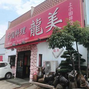 中国料理龍美(その4)