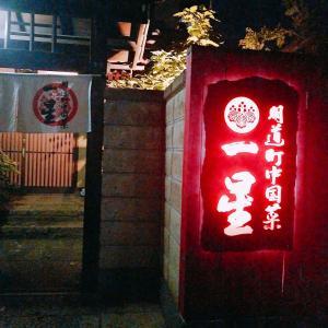『明道町中華菜一星』(その14)