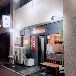竹本(その10)