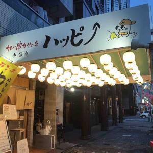カレー串カツの店ハッピー