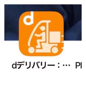 30円でピザww[dデリバリー]