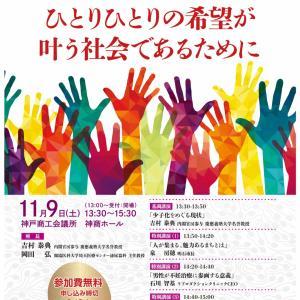 【11/9 神戸】 日本生殖医学会による市民公開講座開催!