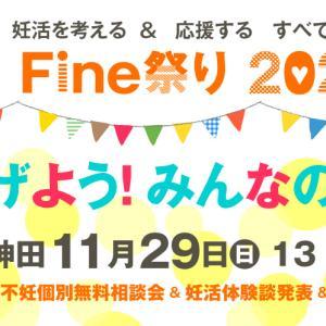 「Fine祭り2020協賛クリニック&企業の皆さま 大募集!