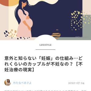 不妊治療の現実 〜意外と知らない妊娠の仕組み〜