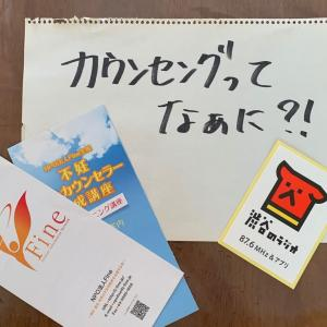 2020年8月18日(火)放送予定 渋谷のラジオ「カウンセリングってなぁに?」