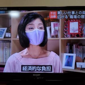 【放送】テレ朝 サンデーステーション「不妊治療・難しい仕事との両立 広がる職場の理解」