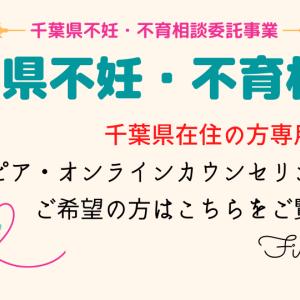 【千葉県】10月より不妊ピア・カウンセラーが千葉県不妊・不育相談を担当