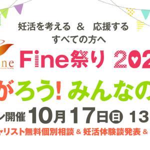 10/17妊活イベント【受付開始】「Fine祭り2021つながろう!みんなの妊活」