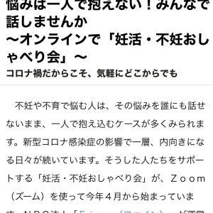 【6/24 掲載】時事メディカル「妊活・不妊おしゃべり会」