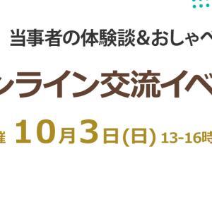 妊活おしゃべりしませんか?Fine祭り10/17(日)・交流イベントin滋賀10/3(日)
