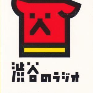 2021年1月19日(火)放送予定渋谷のラジオ コロナ禍の新しい「カウンセリングの様式」とは