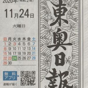 東奥日報(青森県)に掲載されました