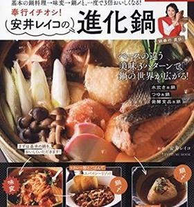 冬は絶対鍋っ!『奉行イチオシ!安井レイコの進化鍋』